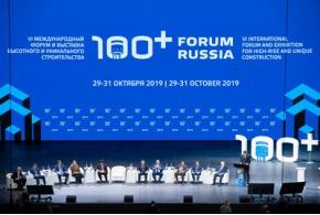 Минстрой России примет участие в работе 100+TechnoBuild в Екатеринбурге