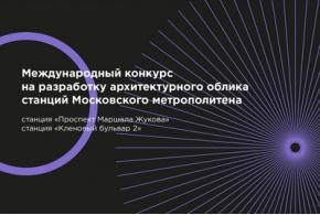 В конкурсе на создание облика двух новых станций московского метро примут участие 113 компаний из 12 стран