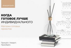 «ПИРС Проект»: магазин готовых проектов