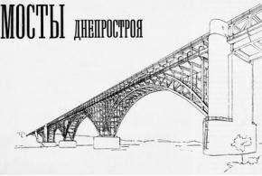 Мосты и вспомогательные сооружения Днепростроя. 1929