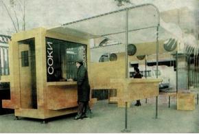 Д. А. Азрикан, Г. П. Беккер (ВНИИТЭ). Городское оборудование для Дигоми-7. 1986