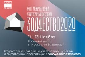 Темой фестиваля «Зодчество 2020» стала «Вечность»