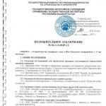 Типовой проект пожарного депо (г. Стерлитамак, Республика Башкирия)