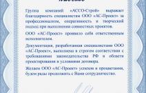 Благодарственное письмо от ГК «АССО-Строй»