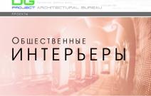 Архитектурная студия «ДГ ПРОЕКТ». Общественные интерьеры