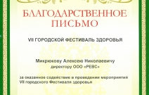 Благодарственное письмо строительной компании «РЕВС» от главы города Ижевска за содействие в мероприятиях городского Фестиваля здоровья